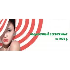 Подарочный сертификат на 1000р.